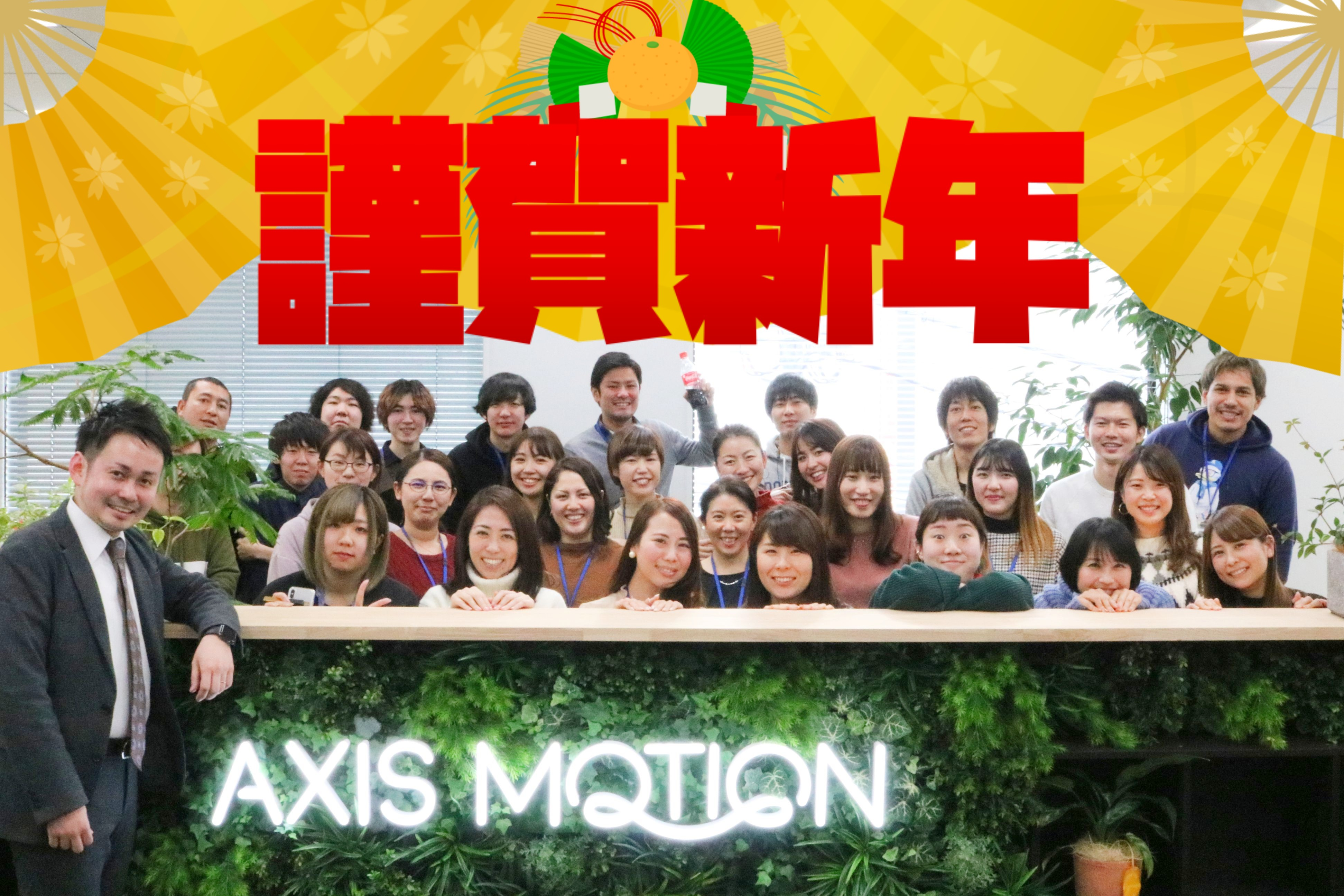 Axismotion Recruitment Site